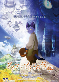120503(3) - 預定在七夕上映的劇場版《卜多力的一生》公開第二支預告片、第二張宣傳海報!