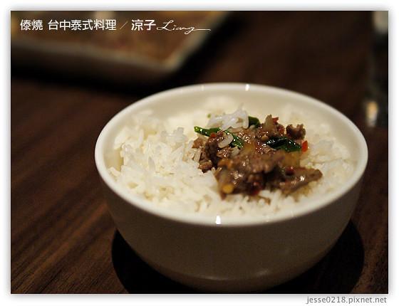 傣燒  台中泰式料理 1