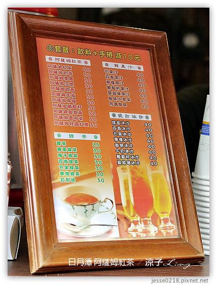 日月潭 阿薩姆紅茶 3