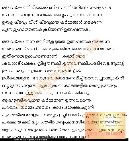 Ulsavam or Festival Definition and explanation in malayalam