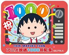 120209 - 電視動畫版《櫻桃小丸子》(ちびまる子ちゃん)將在本週日(12日)播出1000話,相關慶祝活動大車拚!