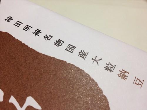 神田明神名物国産大豆納豆