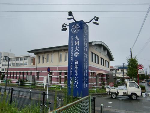九州大学の筑紫キャンパス