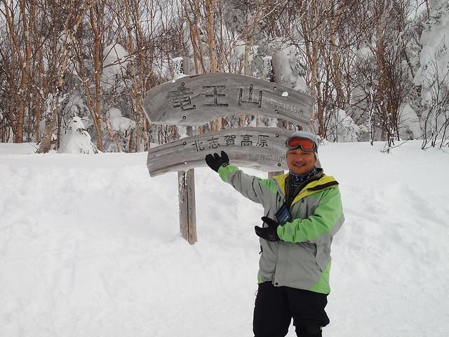 北志賀高原的龍王山山頂,標高1930m