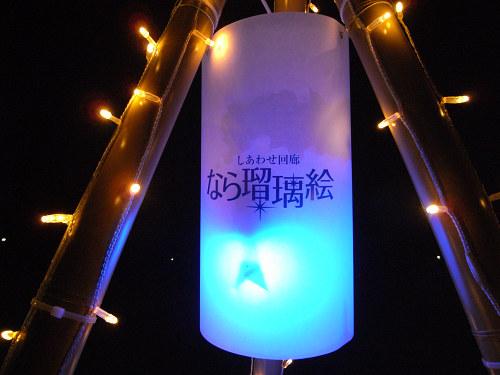 奈良の冬を彩る青い光『しあわせ回廊 なら瑠璃絵 2012』
