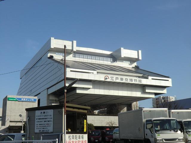江戸東京博物館(東京都墨田区)