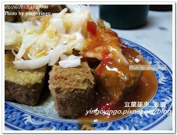 宜蘭羅東_香廚20120126_R0051068