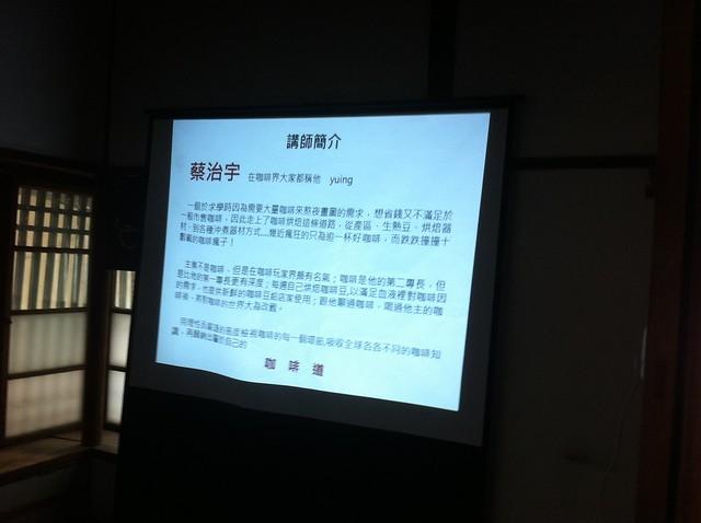 講師介紹:咖啡玩家蔡治宇,yuing