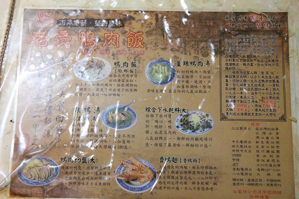 20140309雲林-老受鴨肉飯 (6)
