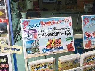 沖縄ツワー