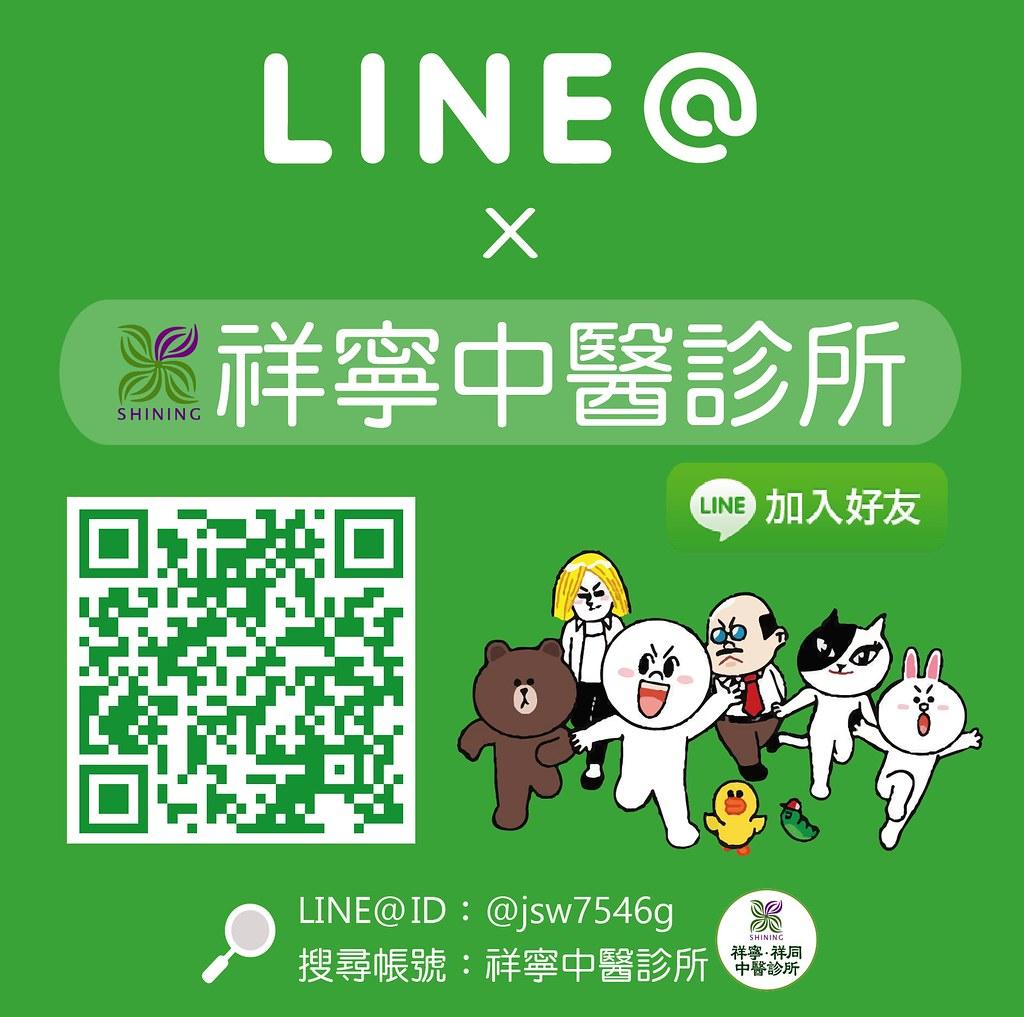 祥寧LINE@