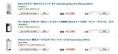 買い物リスト2012:02:27