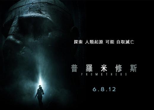 120301(1) - 由「雷利·史考特」親自執導的科幻恐怖電影《Prometheus 普羅米修斯》公開【中文字幕版】預告片!