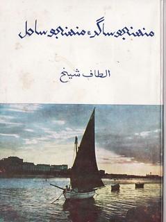 Altaf Shaikh's Travelogue Book 02b....منهنجو ساگر، منهنجو ساحل