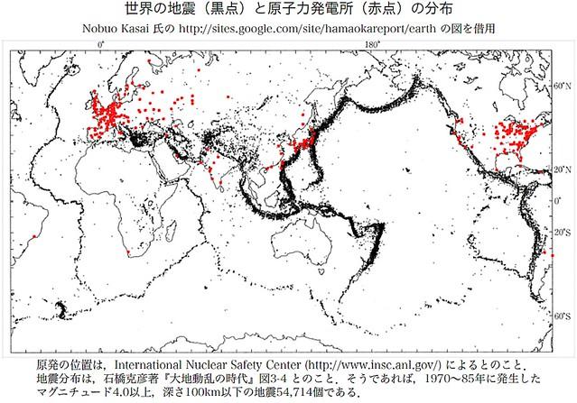 世界の地震と原発の地図