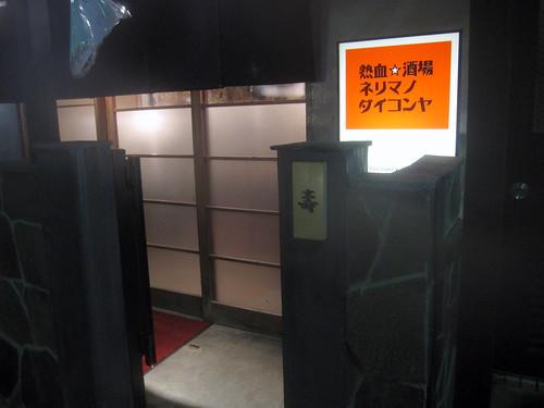 外観@ネリマノダイコンヤ(練馬)