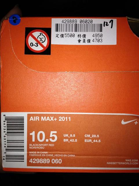 NIKE AIR MAX+之不推薦與Nike客服體驗