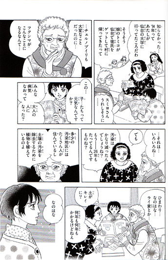 webdice_nanohana