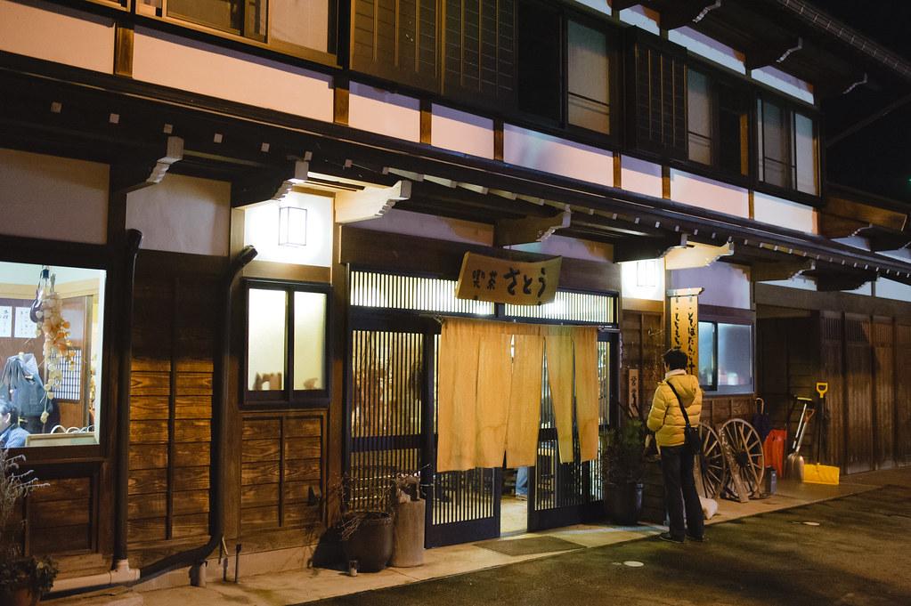 Gifu - Shirakawagou