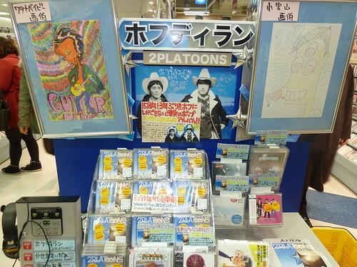 ホフディラン 2PLATOONS POP@新宿タワレコ