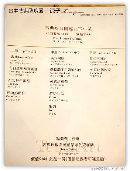 台中 古典玫瑰園 3