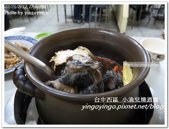 台中市西區_小漁兒燒酒雞20120225_R0059993