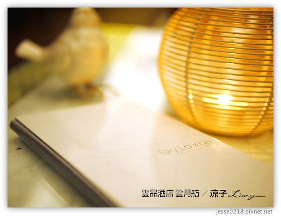 雲品酒店 雲月舫 20