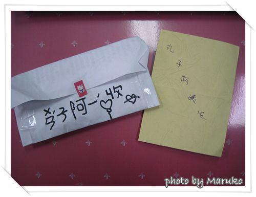 120331-給丸子阿姨的卡片