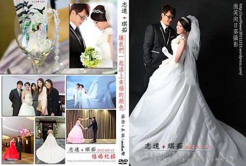 2012-02-12-志遠+琪茹結婚