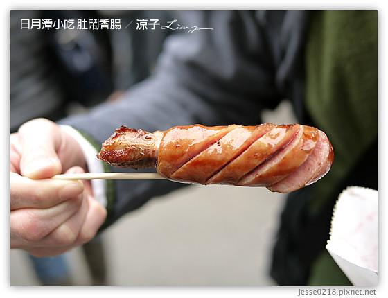 日月潭小吃 肚鬧香腸 3