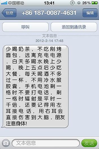 移动的种子短信