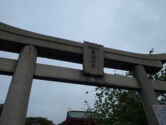 Photo:赤間神宮 By imp98