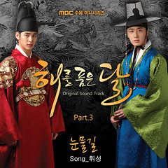 The Moon That Embraces The Sun OST Part. 03