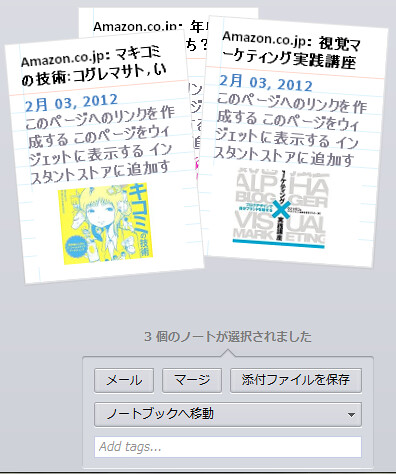 evernote4-5-5_6