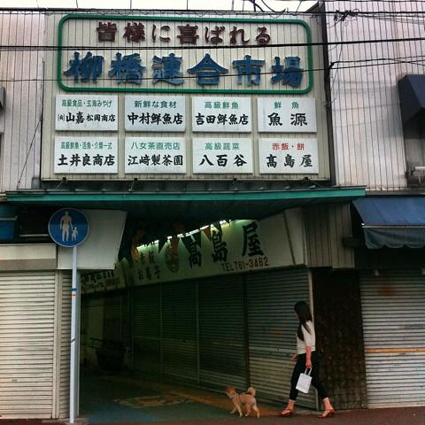 「博多の台所」柳橋連合市場を歩く