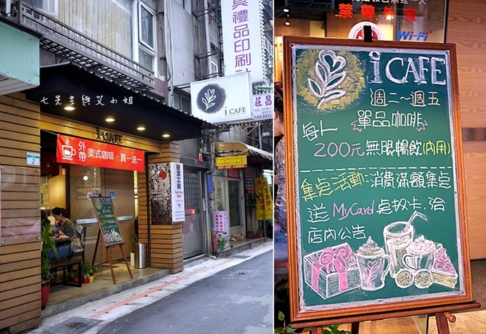 1 icafe 草莓派