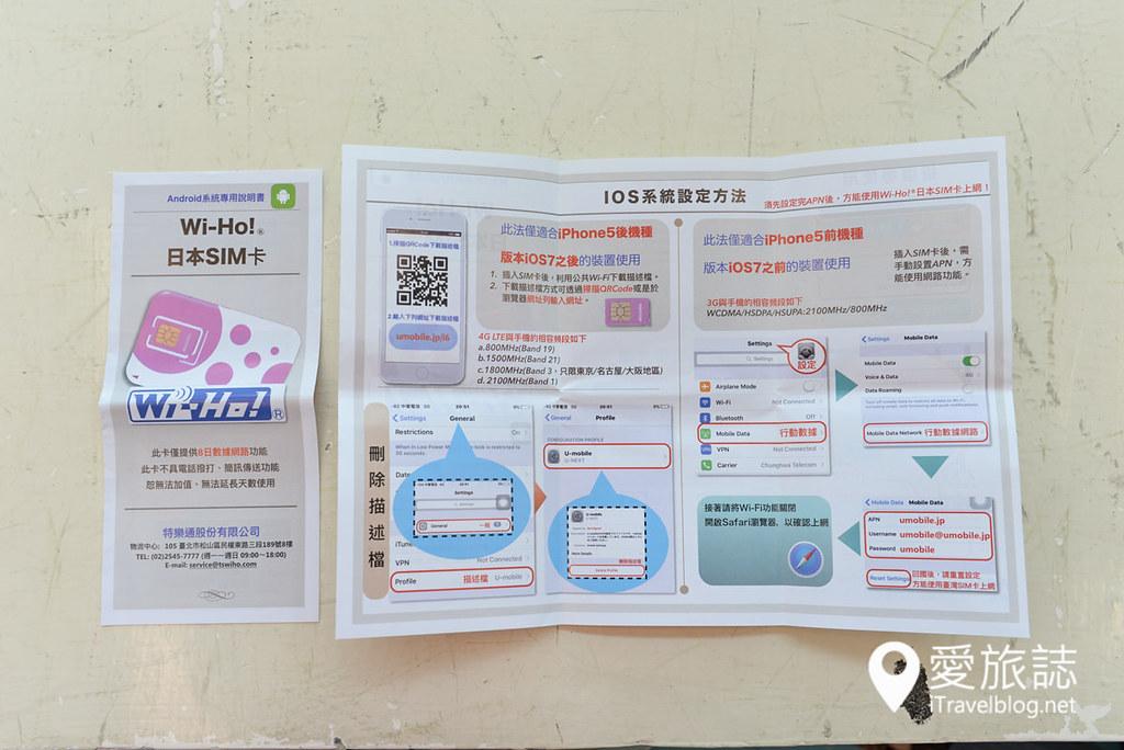 日本行动上网SIM卡 (18)
