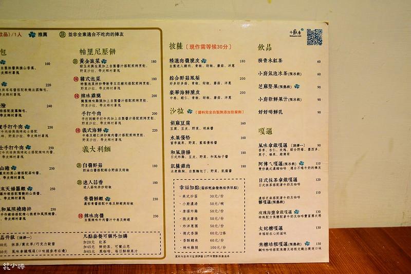 小廚房菜單板橋早午餐不限時推薦新埔板橋火車站 (4)