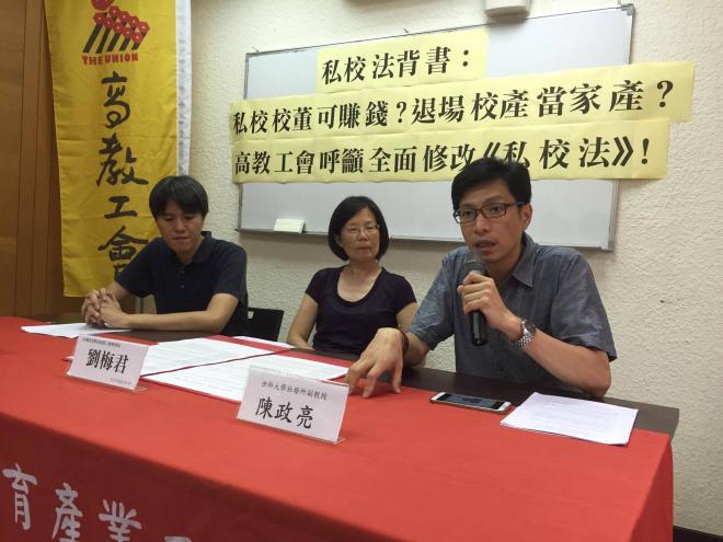 高教工會召開記者會對《私校法》改革提出建言。(圖片來源:高教工會提供)