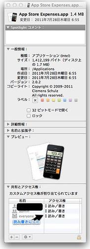 App Store Expenses.app の情報-1
