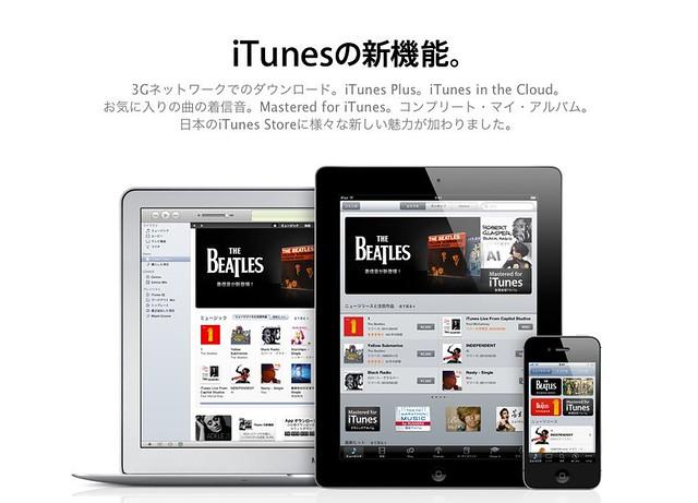 アップル - iTunes - 新しいiTunesを試してみよう。