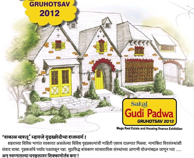 Sakal Gudi Padwa Gruhotsav 2012 - 24th to 26th February New Agriculture College Ground Range-Hills SinchanNagar Pune