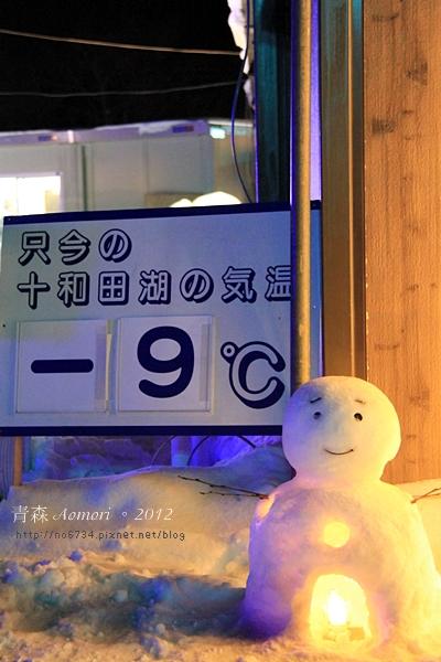 20120217_AomoriJapan_0842 f