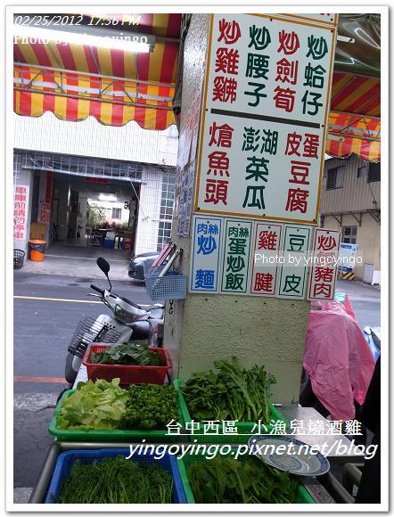 台中市西區_小漁兒燒酒雞20120225_R0059972
