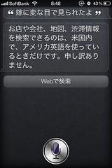 siri20120318