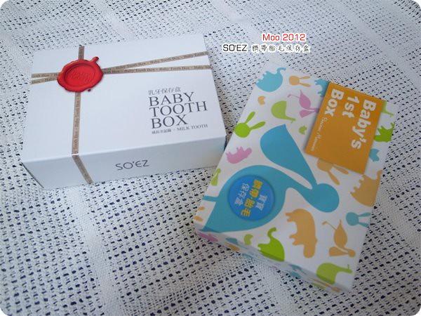 SOEZ 乳牙+臍帶胎毛保存盒-