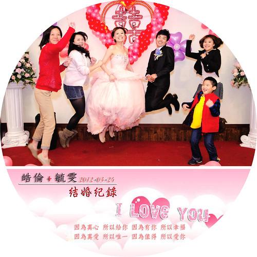 皓倫&毓雯-光碟