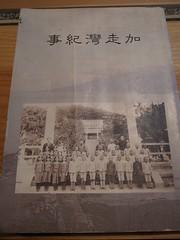 20120118-加走灣記事-1
