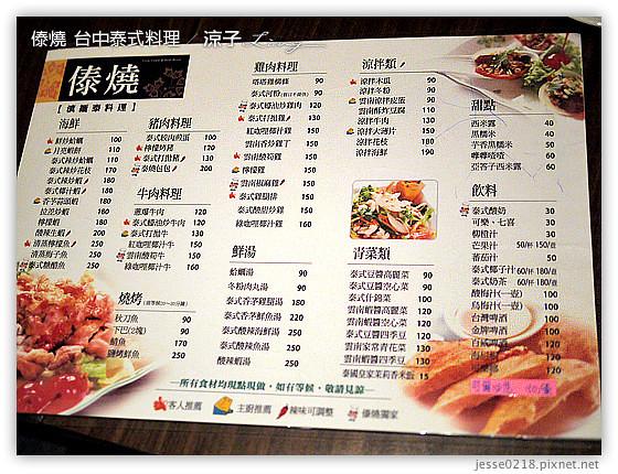 傣燒  台中泰式料理 3