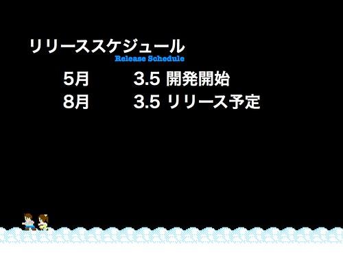 3.5 リリーススケジュール